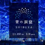 【恋人たちに朗報】青の洞窟が渋谷で復活!その名も「青の洞窟 SHIBUYA」
