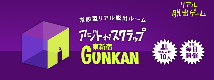 アジトオブスクラップ東新宿GUNKAN
