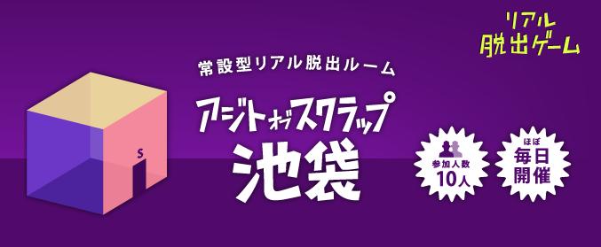 ajito-ikebukuro