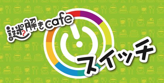 nazotoki-cafe