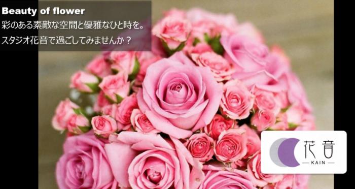 flower-kain